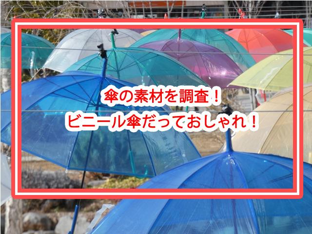 傘 素材 調査