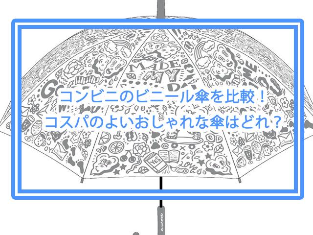 コンビニ ビニール傘 比較
