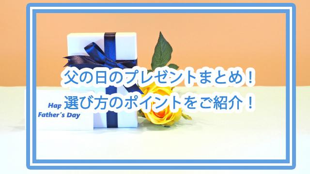 父の日 プレゼント まとめ