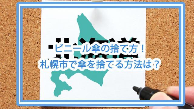 札幌 ビニール傘 捨て方