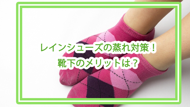 蒸れ対策に靴下を履く