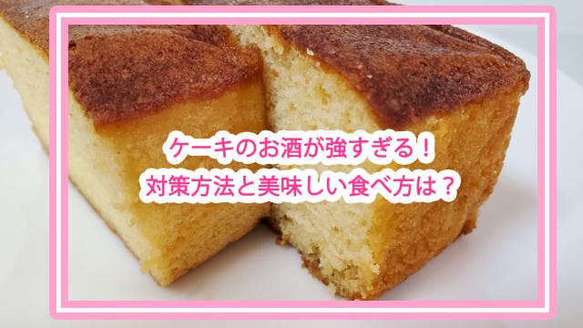 ブランデーケーキの美味しい食べ方