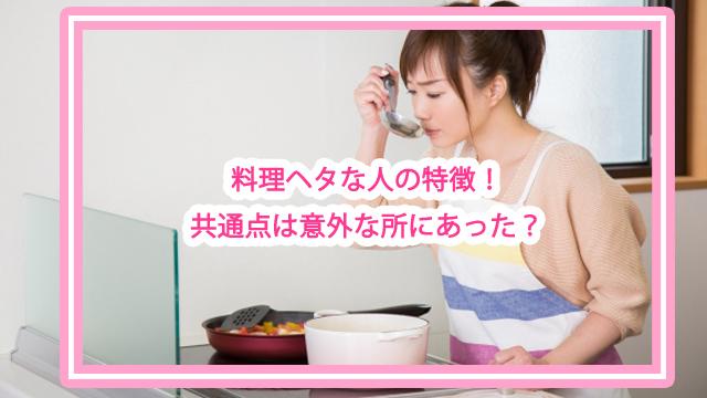 料理ヘタの特徴