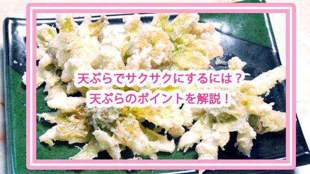 天ぷらのポイント