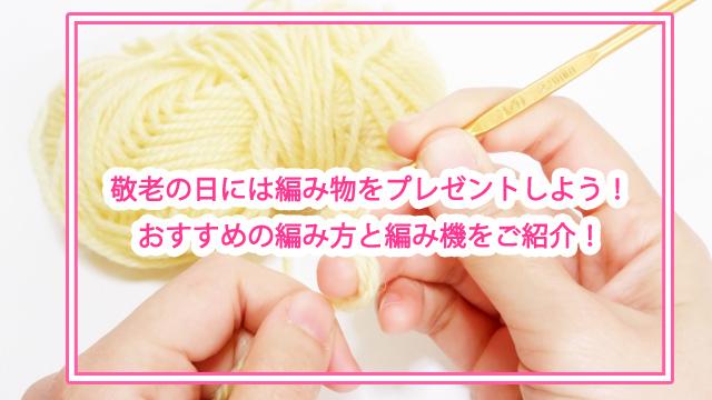 敬老の日の編み物プレゼント