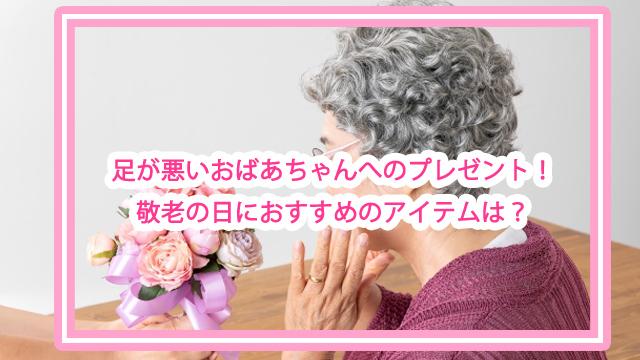 おばあちゃんへの敬老の日のプレゼント