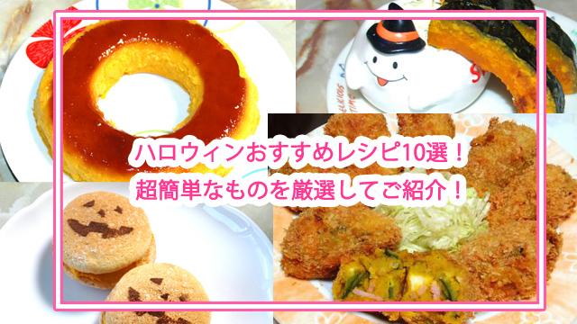 ハロウィンのおすすめレシピ10選!