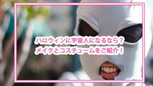 ハロウィンの宇宙人仮装