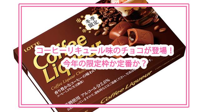 コーヒーリキュール味のチョコが登場