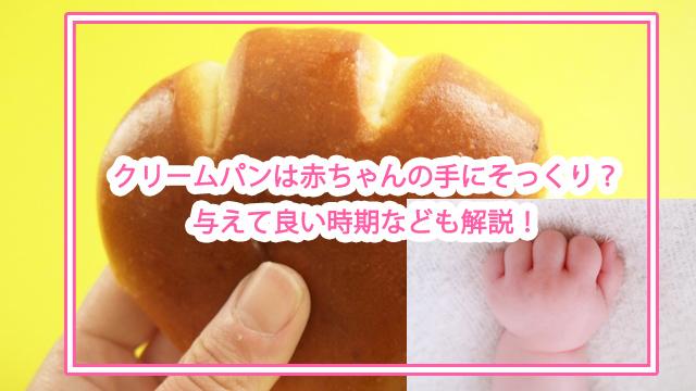 クリームパンと赤ちゃん