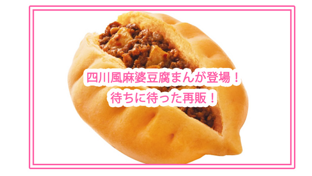 四川風麻婆豆腐まんが再販!
