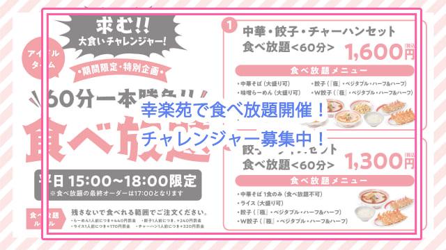 幸楽苑の食べ放題キャンペーン