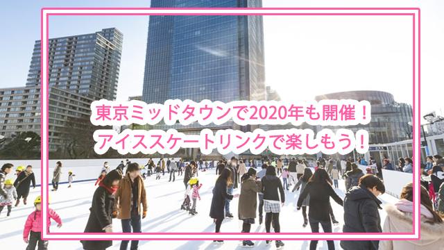 た東京ミッドタウンのアイススケートリンク