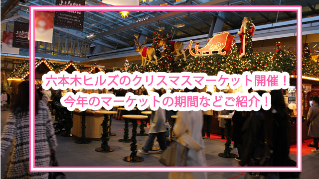 六本木ヒルズのクリスマスマーケット