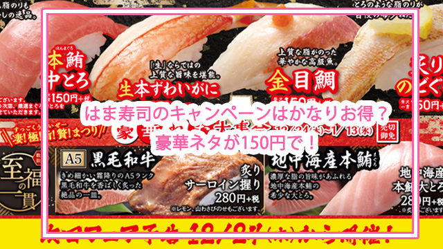 はま寿司キャンペーン