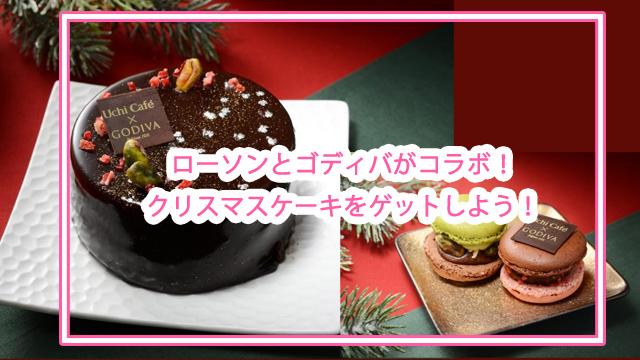 ローソンとゴディバのコラボクリスマスケーキ