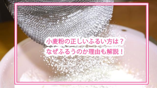 小麦粉の正しいふるい方