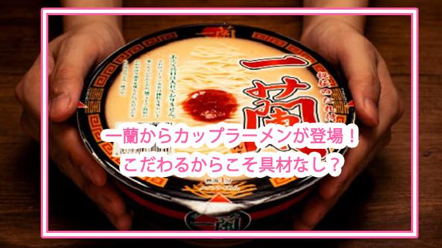 カップ麺「一蘭 とんこつ」