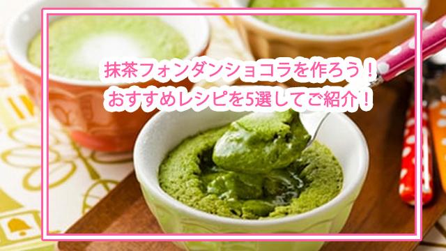 抹茶フォンダンショコラのレシピ