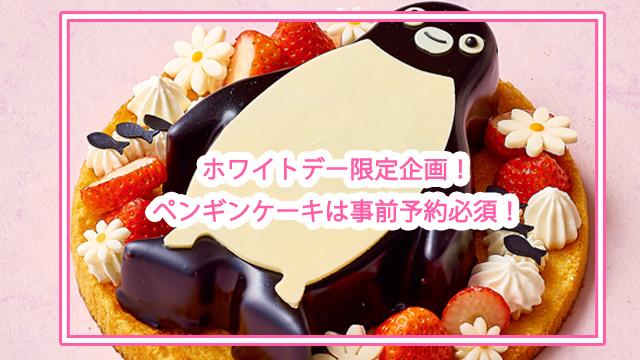 Suicaのペンギンホワイトチョコレートケーキ