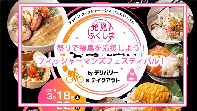 ジャパン フィッシャーマンズ フェスティバル