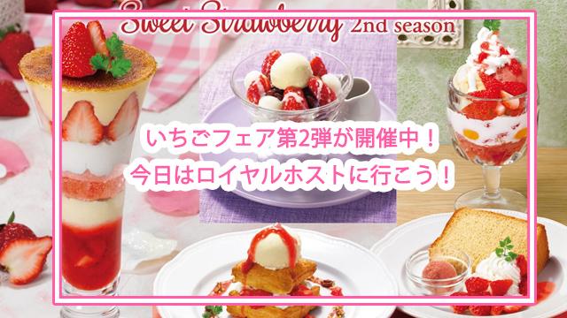 苺 ~Sweet Strawberry 2nd season~