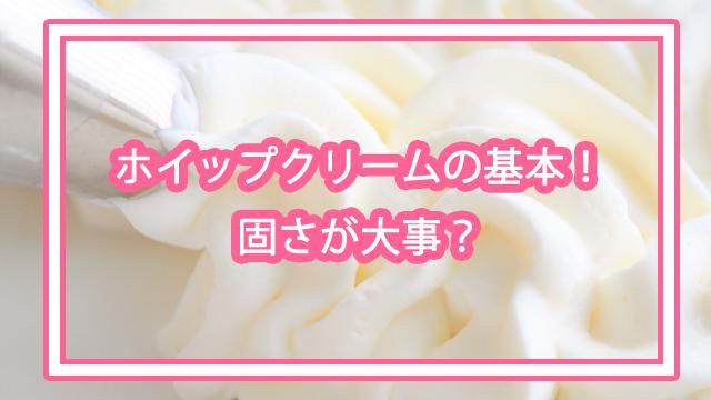 ホイップクリームの基本