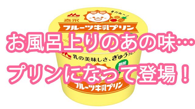 森永フルーツ牛乳プリン