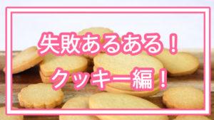 クッキーの失敗あるある